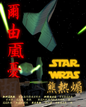 STAR WRAS one sheet